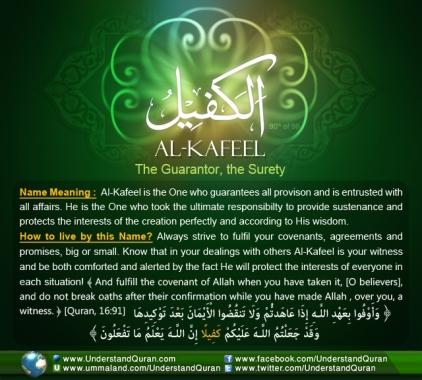 Name_90_Al-Kafeel__